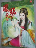 【書寶二手書T1/言情小說_HME】鳳臨天下(5)-一妻當關,萬夫莫敵_一世風流