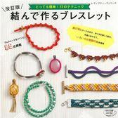 (新版)簡單繩結編織手環飾品設計88款