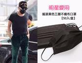 ~明星同款~單包四層活性碳硬款加厚黑色口罩一盒50 入獨立包裝攜帶方便拋棄式防塵口罩