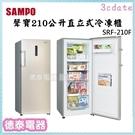 SAMPO【SRF-210F】聲寶210公升直立式冷凍櫃【德泰電器】