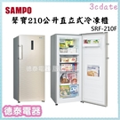 SAMPO【SRF-210F】聲寶210...
