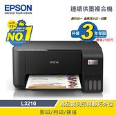 【EPSON 愛普生】L3210 高速三合一 連續供墨印表機