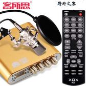 直播聲卡客所思 K20外置聲卡套裝 電腦手機直播K歌麥克風錄音喊麥設備全套  DF