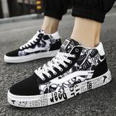 板鞋2020新款韓版男鞋子帆布鞋百搭男士休閒潮流高幫板鞋夏季透氣潮鞋 JUST M