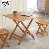 竹庭楠竹折疊桌餐桌簡易桌折疊桌子吃飯桌折疊小戶型桌子便攜家用  無糖工作室
