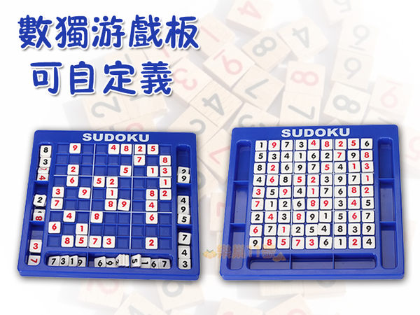 熱銷 數獨遊戲盤 遊戲板 九宮格 棋盤 數字 邏輯推理 益智遊戲 存錢筒桌游 麻將 德州撲克 象棋