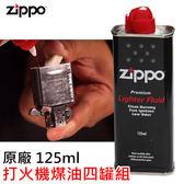 Zippo 原廠打火機專用煤油 125ml 四罐組