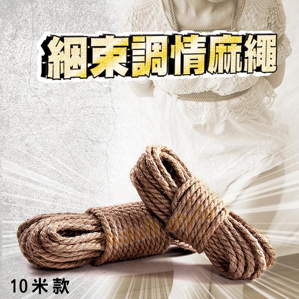 束縛麻繩 捆綁束縛加粗黃麻繩(10公尺)  -彩虹情趣用品【全面86折390免運】