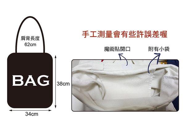 質感純棉 色塊包 帆布袋 帆布包 手提包 肩背包/魔術貼開合/二色