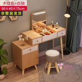 化妝桌 北歐梳妝台臥室小戶型多功能網紅化妝台現代簡約經濟型翻蓋T 4色