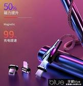 磁吸充電線 磁吸數據線三線合一充電線器磁鐵吸頭強磁力快充安卓蘋果手機2米通用無
