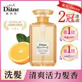 Diane黛絲恩 工藝香水 豐盈亮澤橙花洗髮露 500ml 2入組