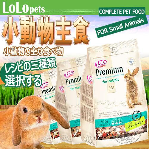 【培菓幸福寵物專營店】波蘭LOLO》營養滿分小動物主食900g (3種配方)