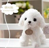 能錄音會說話小狗娃娃仿真泰迪狗毛絨玩具趴趴狗公仔兒童生日交換禮物 歐韓時代