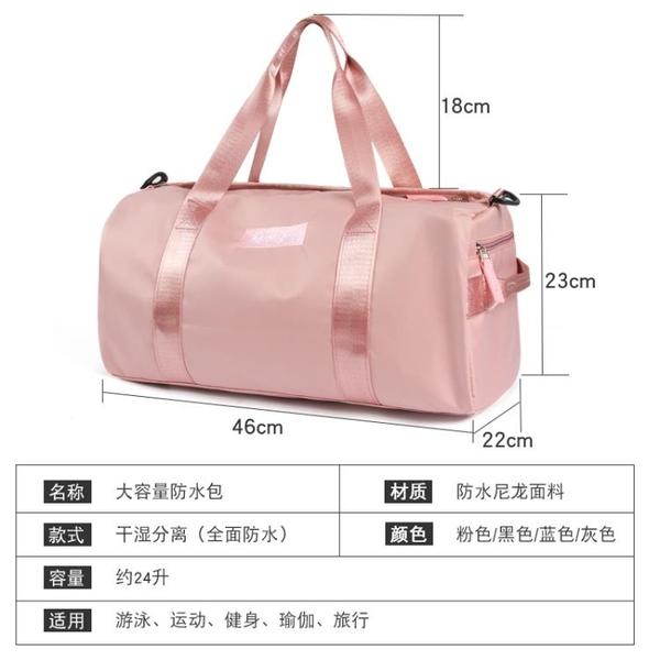 游泳包干濕分離女旅行袋便攜泳衣大收納袋防水包男健身裝備沙灘包