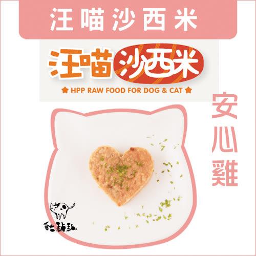 滿2000免運:貓點點寵舖:汪喵星球〔汪喵沙西米,貓用生食,雞肉,300g〕130元