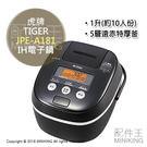 【配件王】日本代購 TIGER 虎牌 JPE-A181 IH電子鍋 電鍋 10人份 5層遠赤特厚釜 少量快速炊飯