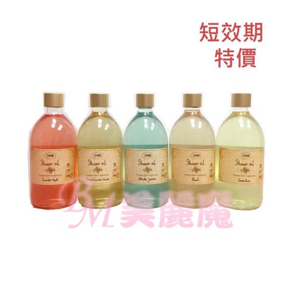 【送壓頭】SABON 沐浴油 500ml 香蘋薰衣草 西西里柑橘 香芒奇異果