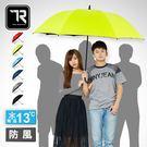 【JoAnne就愛你】TDN大王冷靜傘超大傘_防風雨傘黑膠自動傘抗UV直立傘A6306