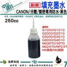 【連續供墨/填充墨水】CANON 250cc 防水墨水 - 黑色 適用G1010/G2010/G3010/G4010/MG2470/MG3670/MX497