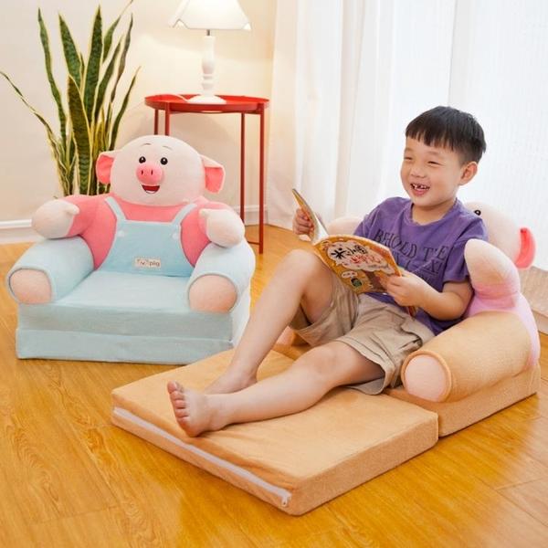 卡通兒童折疊小沙發座椅動物寶寶懶人沙發幼兒園男女孩坐凳可拆洗