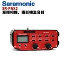 黑熊館 Saramonic 楓笛 SR-PAX2 單眼、攝影機混音器 雙聲道混音器 麥克風收音 現場採訪 攝影錄音