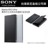 SONY【Xperia XA2 Ultra 原廠皮套】SCSH20,原廠專用可立式皮套【神腦代理公司貨】