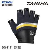 漁拓釣具 DAIWA DG-3121 黑黃 [五指手套]
