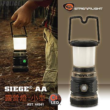 美國Streamlight Siege AA 小型露營燈-(公司貨)#44941
