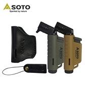 SOTO L型填充式掌中點火器皮套組ST-486AGCSS、ST-486CTCSS