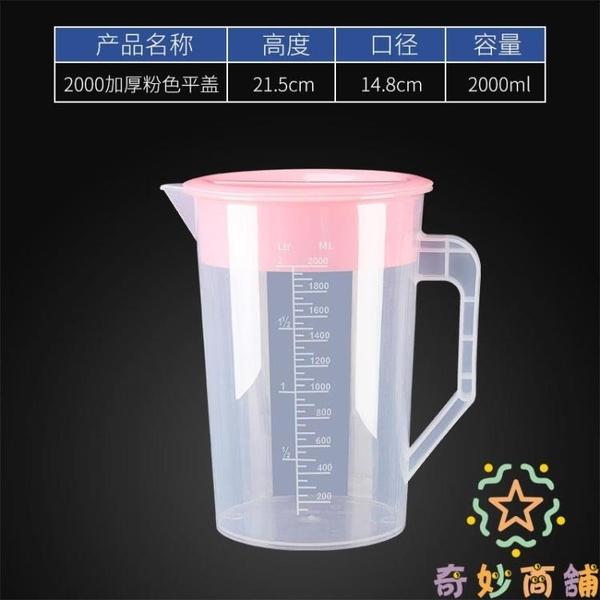 耐高溫家用量杯帶刻度塑料冷水壺超大容量涼開水壺【奇妙商鋪】