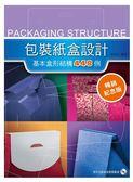 書暢銷 版!包裝紙盒 : 盒形結構448 例