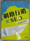 【書寶二手書T5/行銷_YFM】網路行銷×SEO-致勝關鍵解碼_林鴻斌