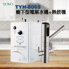 TOYO TYH-806S櫥下型電解水機+熱飲機/贈原廠前置三道過濾器/全台免費基本安裝【水之緣】