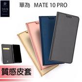華為 MATE 10 PRO 手機皮套 皮套 隱形磁扣 插卡 內軟殼 SKIN Pro系列 AP2