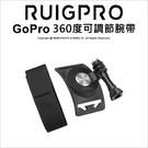 睿谷 GoPro 360度可調節腕帶 H...