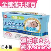 【小福部屋】日本製 寶寶 濕紙巾 純水99.9% 60枚入(3包組) 寶貝專用【新品上架】