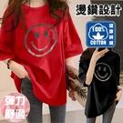 EASON SHOP(GQ0946)韓版純棉卡通微笑貼鑽設計落肩圓領五分短袖素色棉T恤女上衣服寬版大尺碼OVERSIZE