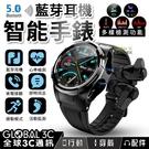 雙耳藍芽耳機+智能手錶 心率/運動/記步...