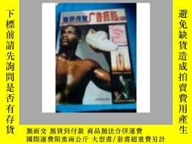二手書博民逛書店世界傳世廣告攝影罕見2105989 劉豔娟主編 吉林攝影出版社