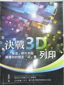 【書寶二手書T2/電腦_EK6】決戰3D列印:「智造」時代來臨,顛覆你的既定「印」象_吳懷宇