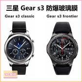 Samsung Gear S3 Frontier Classic 手錶鋼化膜 智慧手錶 2.5D弧邊 防刮防爆 螢幕保護貼 手錶貼