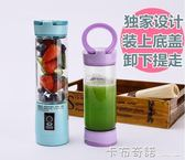 榨汁機家用水果蔬小型多功能榨汁杯電動便攜式全自動迷你學生抖音 卡布奇諾igo