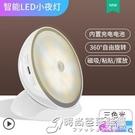 智能LED人體感應小夜燈充電池式款樓道家用床頭臥室過道無線壁燈 時尚芭莎鞋櫃