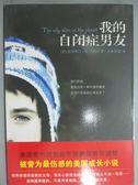 【書寶二手書T1/翻譯小說_KKH】我的自閉癥男友_簡體書_克里斯汀‧D.蘭德爾