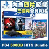 [哈GAME族]免運費●內含四片遊戲●PS4 500GB HITS Bundle 同捆主機 極致黑 + PS4 勇者鬥惡龍 XI 夏日精選