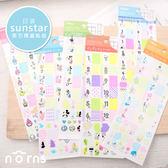 【日貨sunstar索引標籤貼紙】Norns 手帳索引貼 Index 便利貼 愛麗絲維尼嚕嚕米米奇KITTY