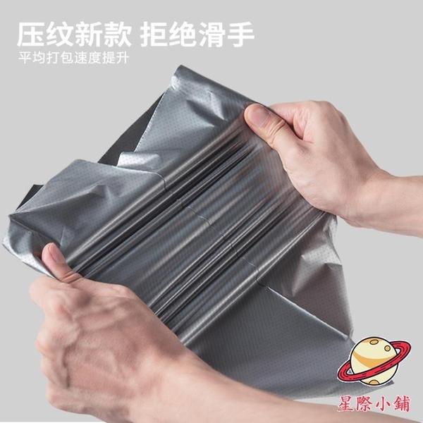 包裝袋快遞袋 加厚白色快遞包裝袋防水塑料破壞性封口袋子 星際小舖