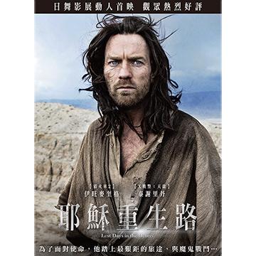 耶穌重生路 DVD Last Days In The Desert (購潮8)