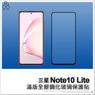 三星 Note10 Lite 全膠 滿版 鋼化 玻璃貼 保護貼 保貼 滿膠 手機螢幕 鋼化玻璃 保護膜 H06X7